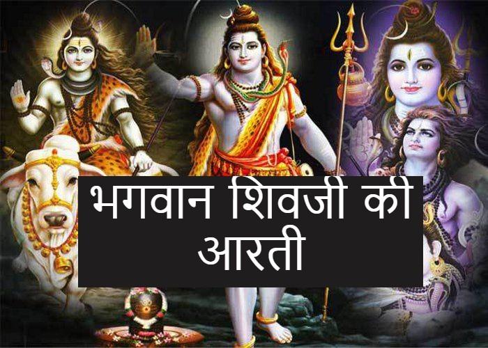 Bhagwan-shiv-jee-ke-aarti